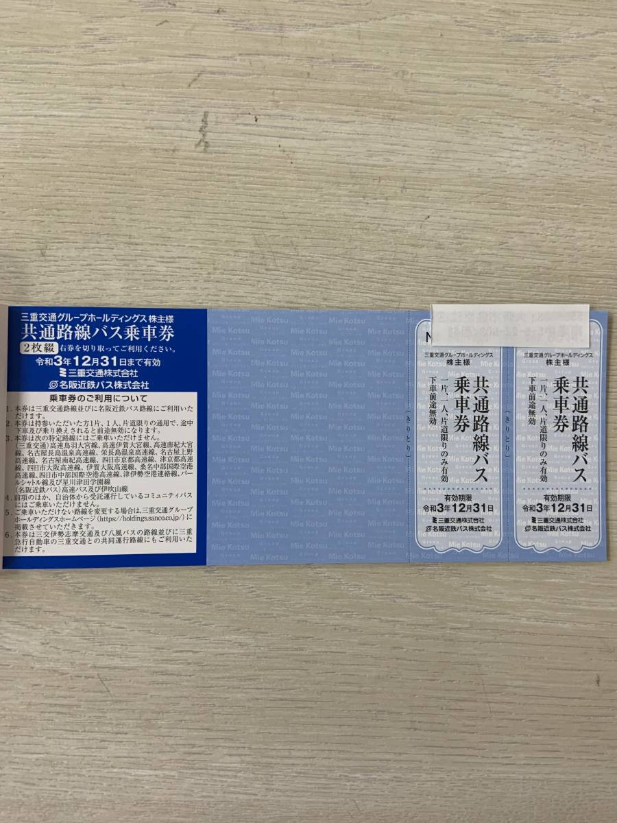 三重交通グループ 株主優待券1冊 路線バス乗車券ほか  有効期限2021年12月31日まで _画像2