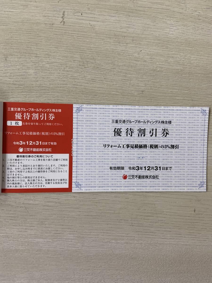 三重交通グループ 株主優待券1冊 路線バス乗車券ほか  有効期限2021年12月31日まで _画像3