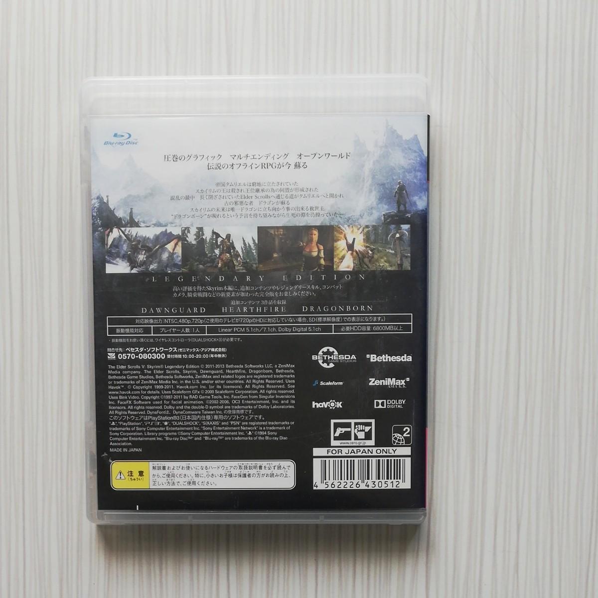 PS3  スカイリム レジェンダリー  エディション
