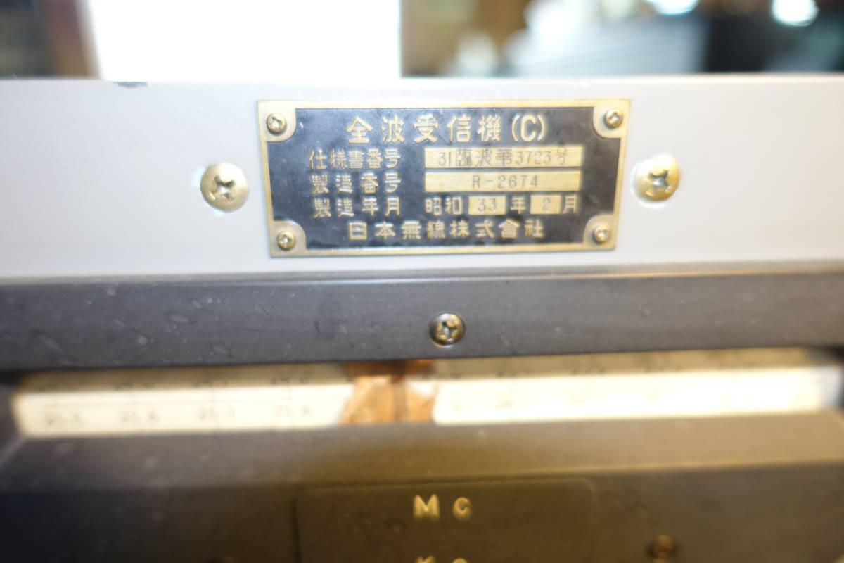 大昔に電波管理局から放出されたJRC製受信機_画像4