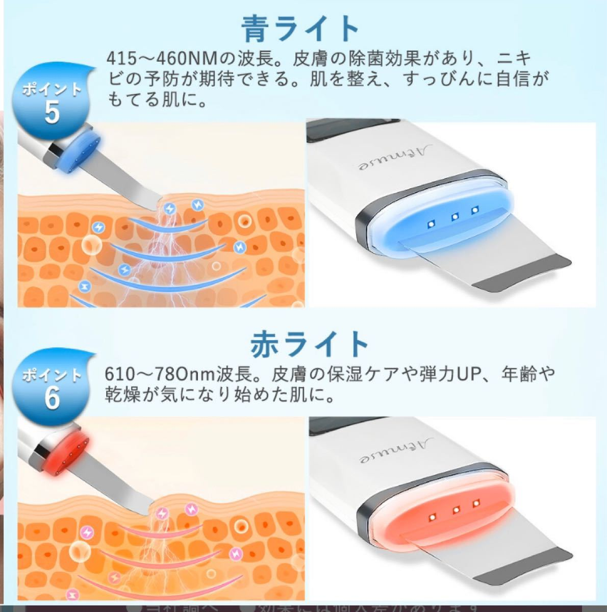 ウォーターピーリング 超音波美顔器 イオン導出 イオン導入
