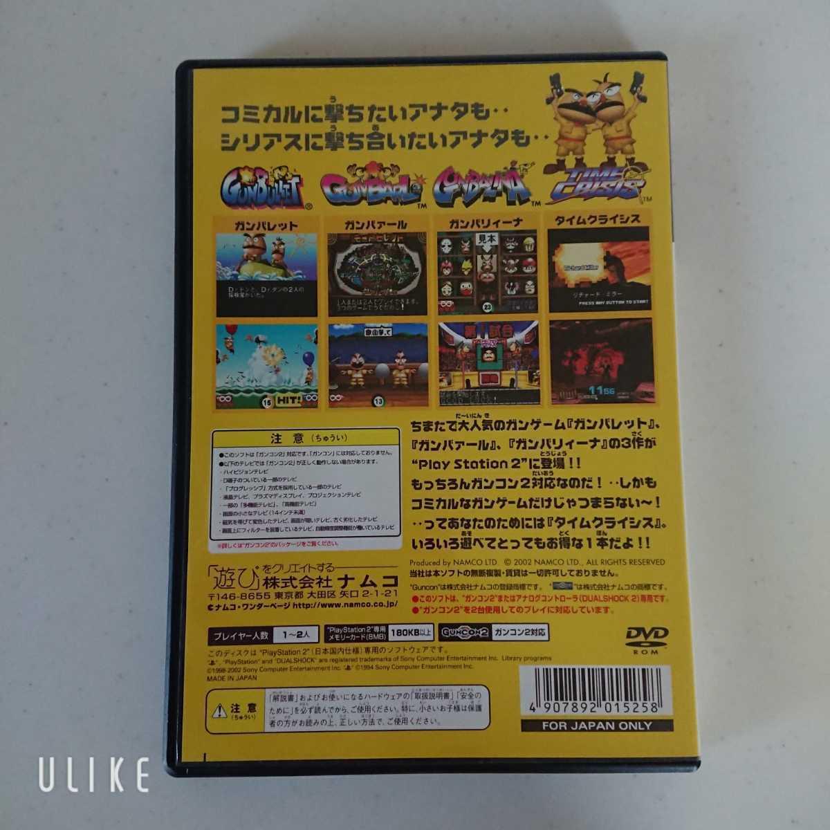 PS2 ソフト ガンバリコレクション+タイムクライシス 動作確認済 送料無料!
