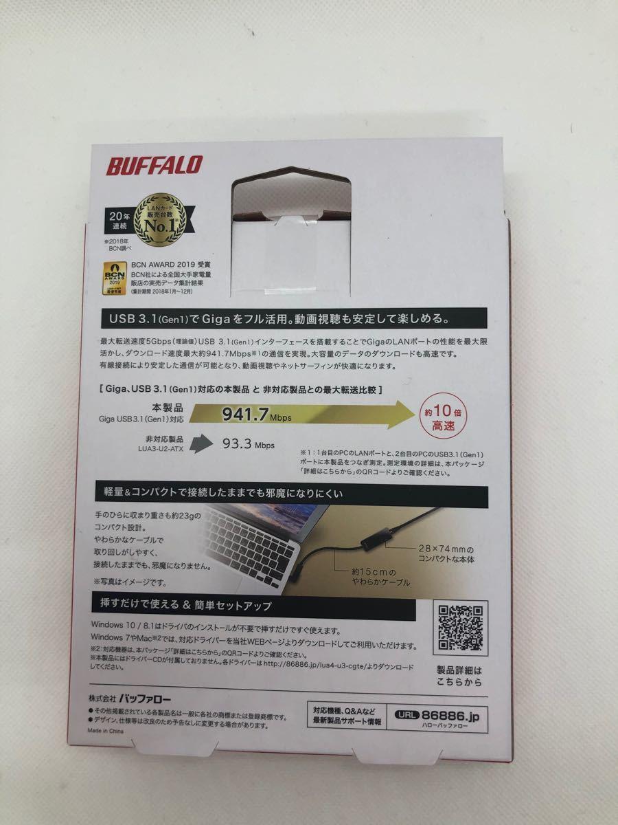 BUFFALO バッファロー LUA4-U3-CGTE-BK LANアダプター type-C USB3.1