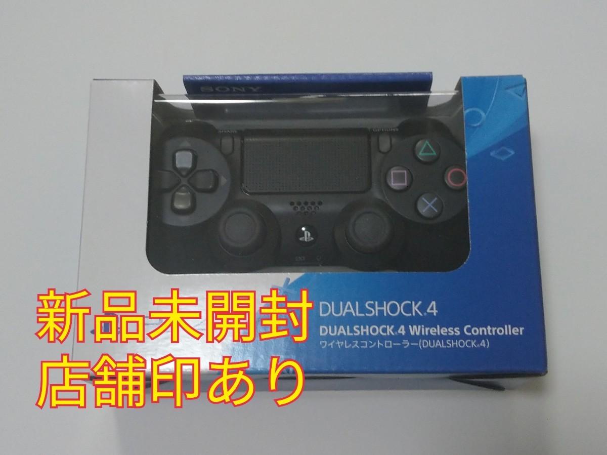 ワイヤレスコントローラー DUALSHOCK 4 ジェット・ブラック (CUH-ZCT2J)