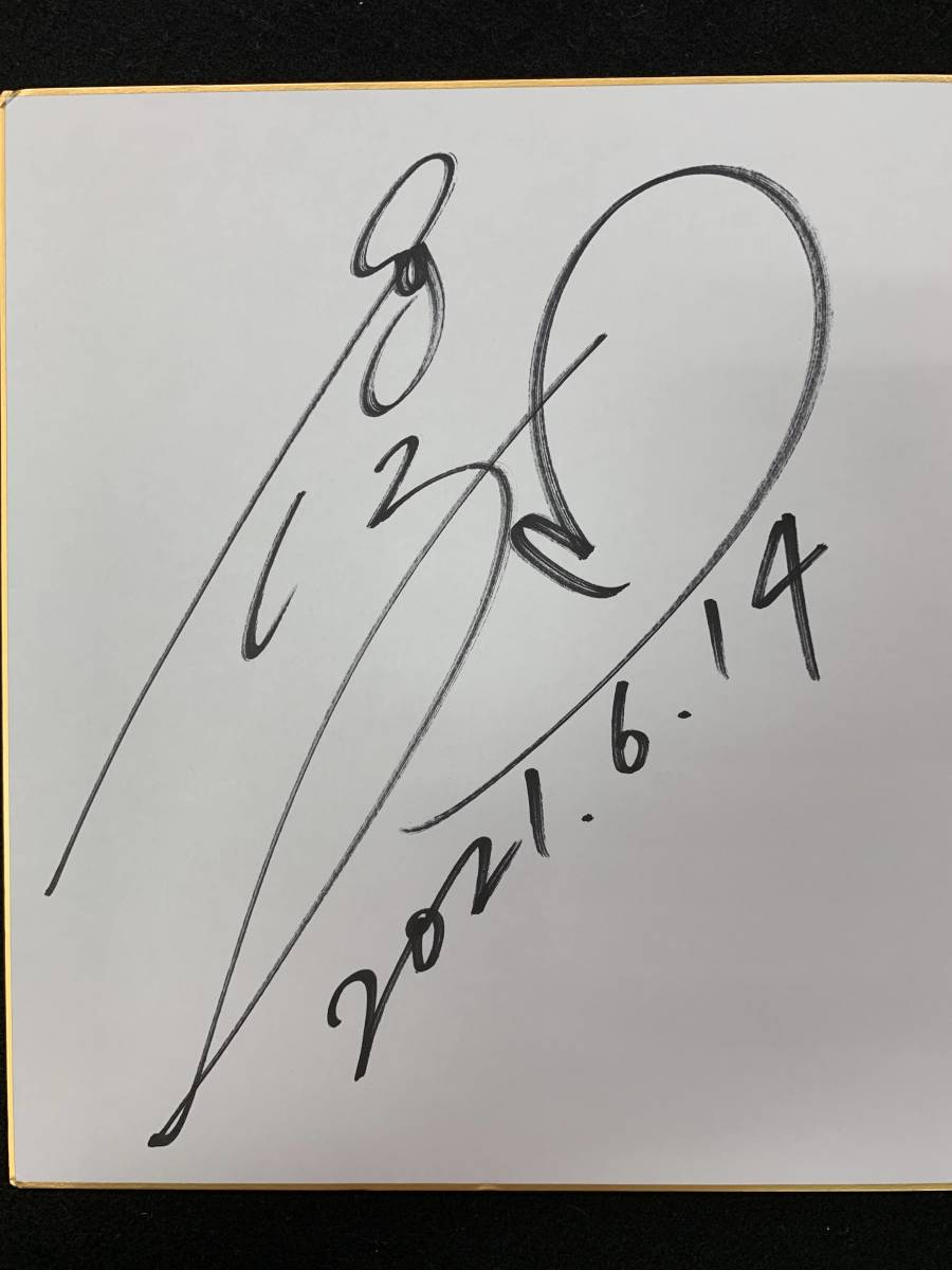 [エイズ孤児支援チャリティー]広末涼子さん直筆サイン色紙①_広末涼子さん直筆サイン色紙①アップ