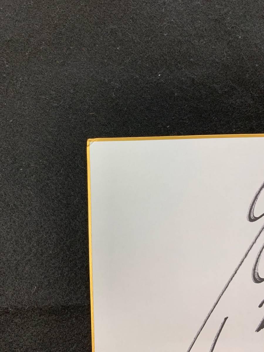 [エイズ孤児支援チャリティー]広末涼子さん直筆サイン色紙①_色紙左上角にヘコミ有り
