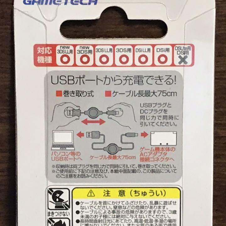 New3DSLL 2DSLL 充電USBケーブル くるくる充電 巻き取り式 海外 旅行