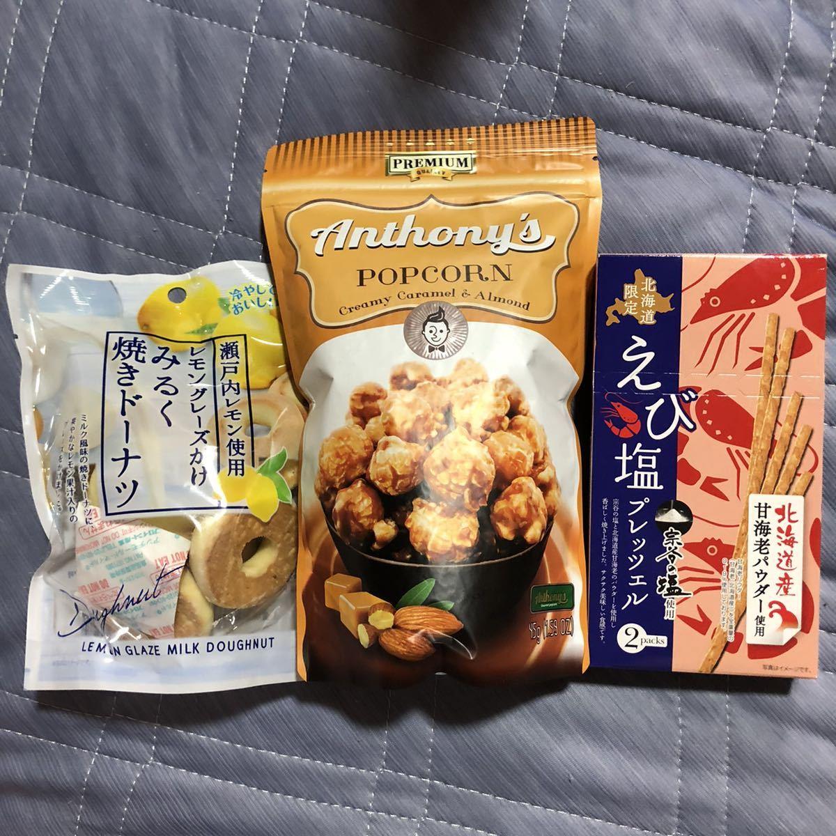 お菓子詰め合わせ 北海道名産品 他_画像5