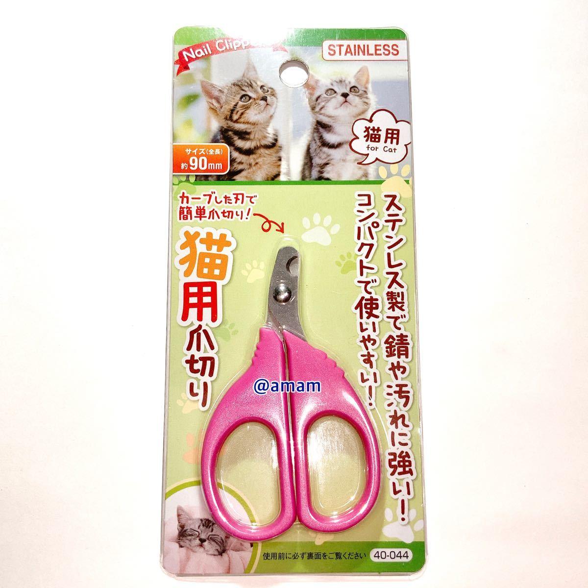 猫 爪切り つめきり つめ切り 爪 猫用爪切り 猫用品 ペット