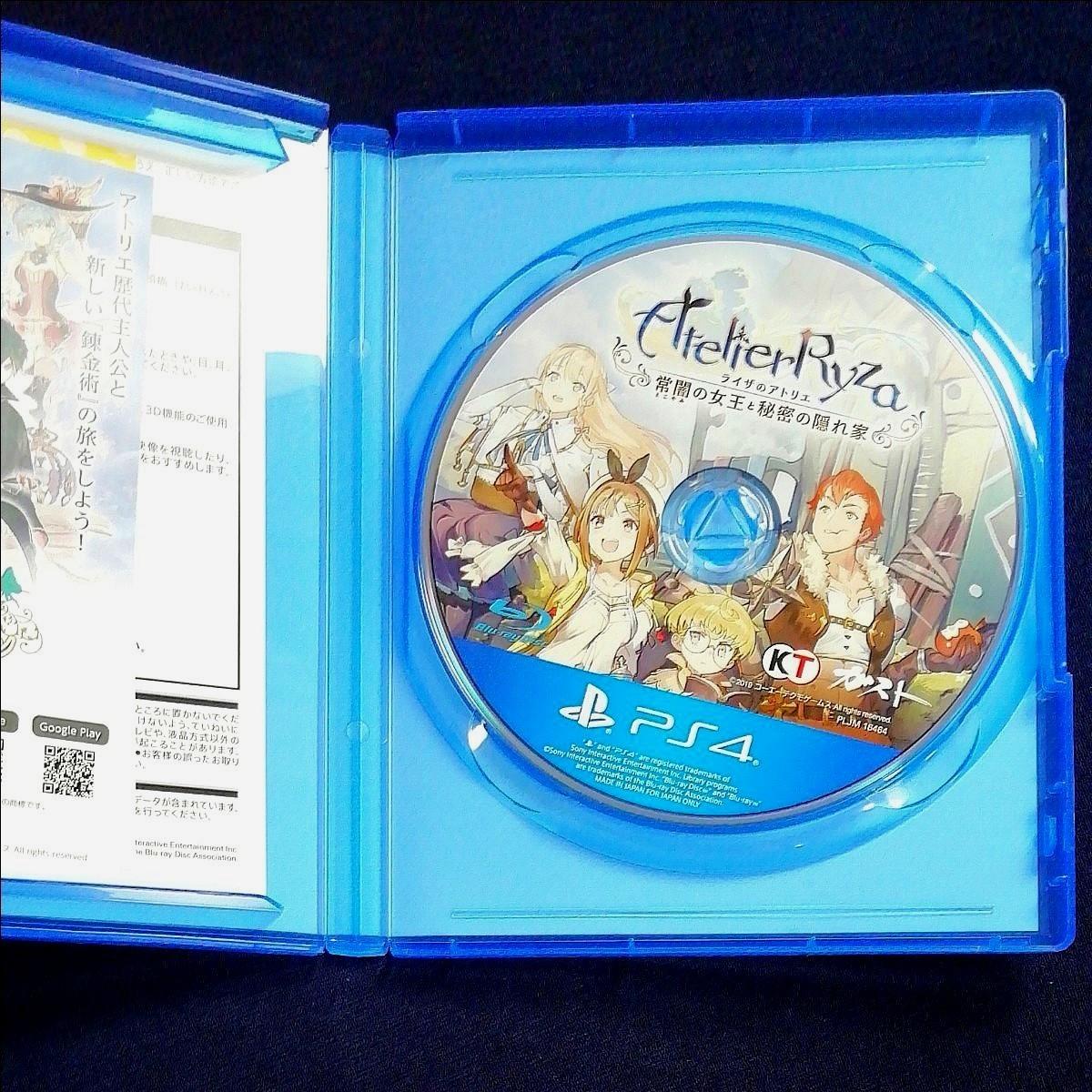ライザのアトリエ~常闇の女王と秘密の隠れ家~ PS4 通常版 中古