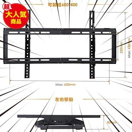 テレビ壁掛け金具 Simbr 26~75インチLCD LED液晶テレビ対応 強度抜群 左右移動式 上下角度調節可能 VESA対応 最大600*400mm 耐荷重60kg_画像2