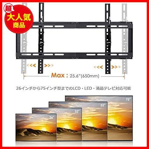 テレビ壁掛け金具 Simbr 26~75インチLCD LED液晶テレビ対応 強度抜群 左右移動式 上下角度調節可能 VESA対応 最大600*400mm 耐荷重60kg_画像3