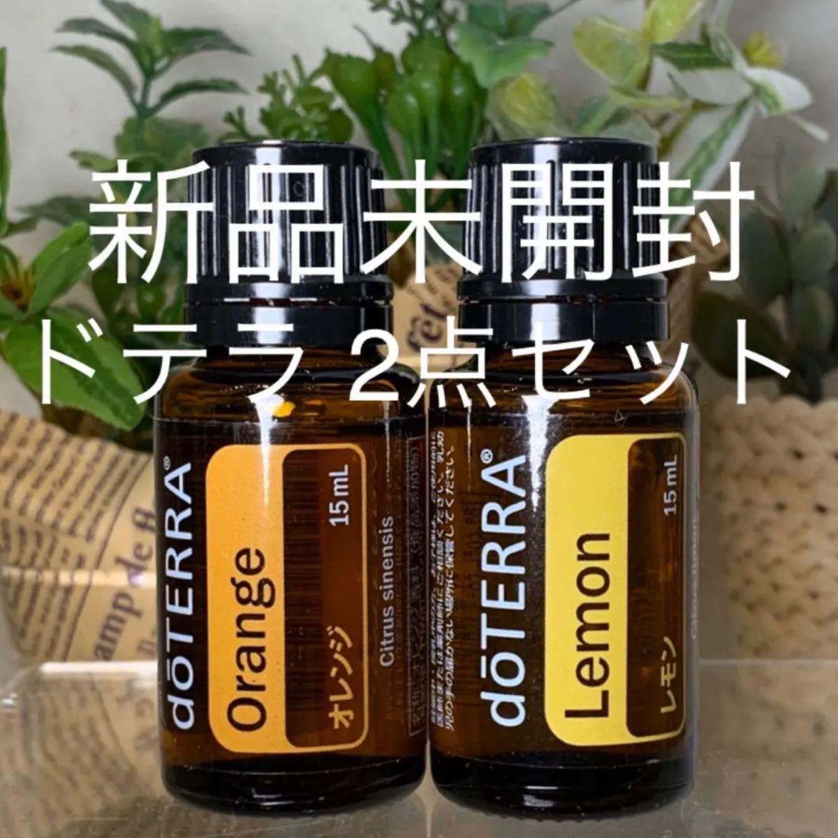 ドテラ オレンジ15ml & レモン15ml 2点セット★新品未開封★