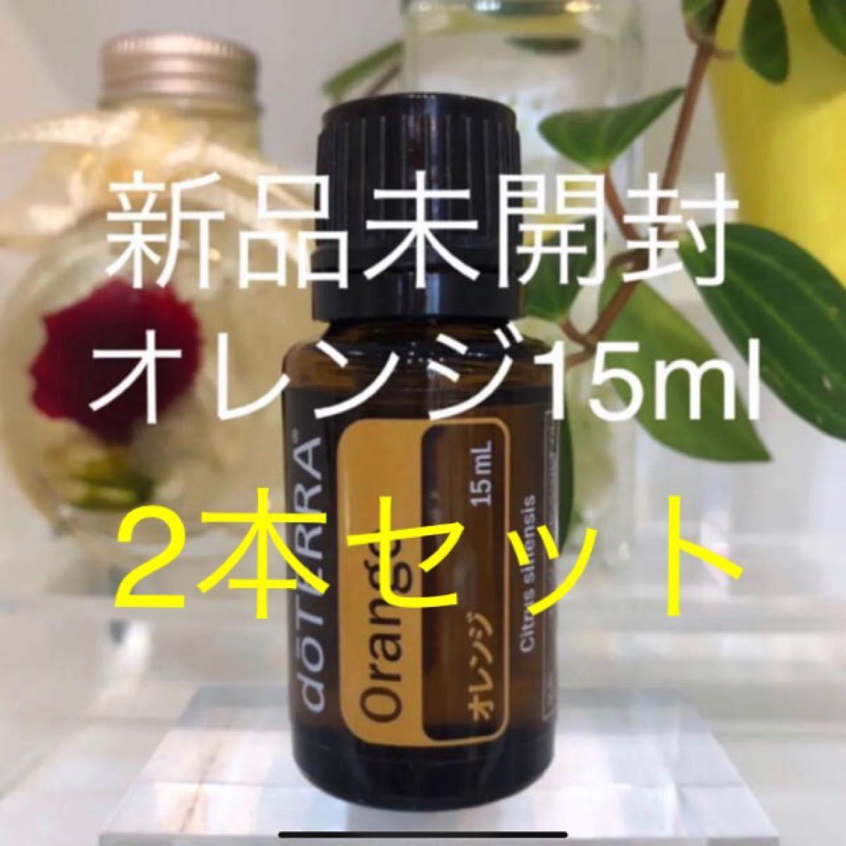 ドテラ オレンジ 15ml 2本セット ★正規品★新品未開封★