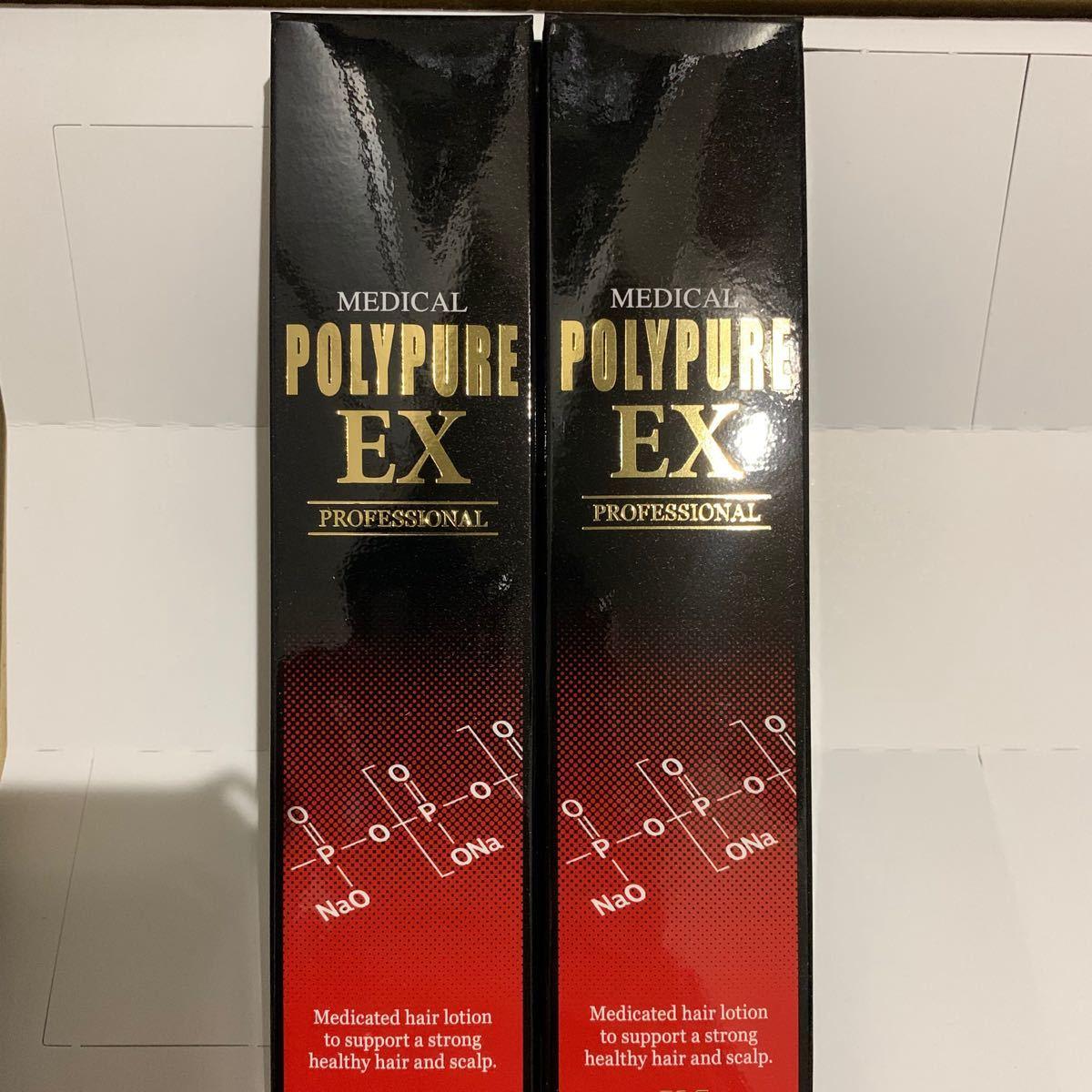 ポリピュアEX 2本セット 新品未使用品