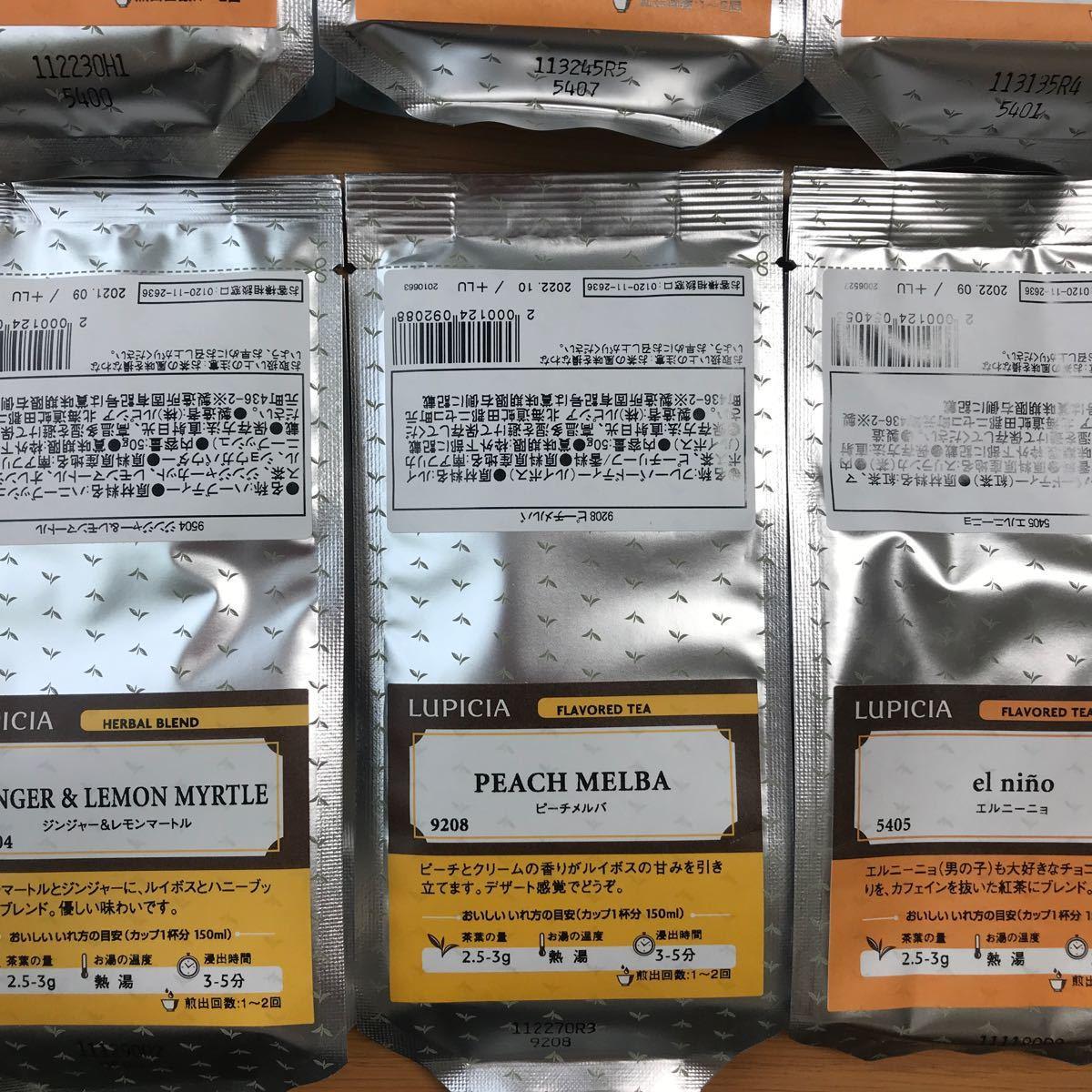 【新品未使用品・サンプル2点付き】ルピシア 紅茶 リーフ6点 デカフェ・ノンカフェイン