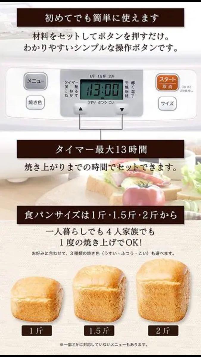 【新品・未使用】シロカ 全自動ホームベーカリー SB-111