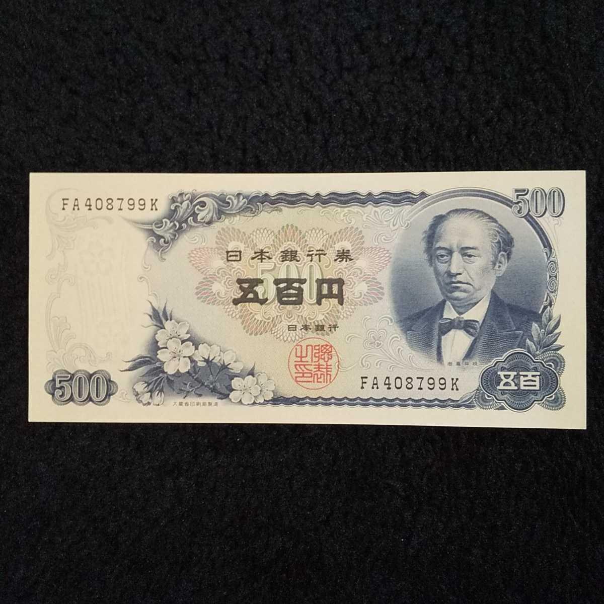 岩倉具視 500円札 五百円札 1枚 旧紙幣 ピン札 日本銀行券 FA408799K
