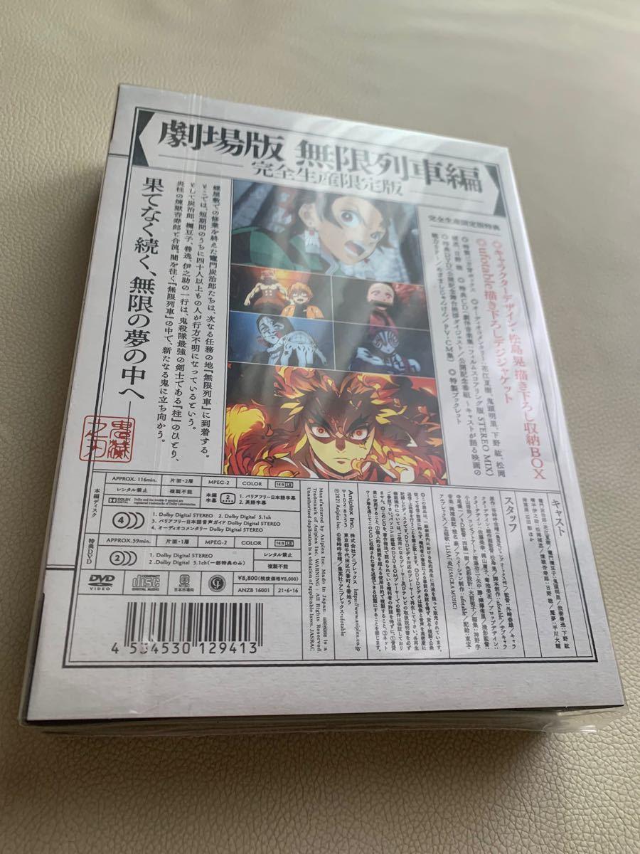 【特典付き】 劇場版 「鬼滅の刃」 無限列車編 完全生産限定版 DVD アクリルキーホルダー