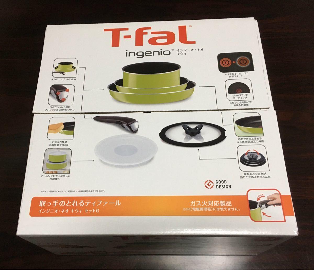 【未開封】ティファール T-fal インジニオ・ネオ キウイ セット6