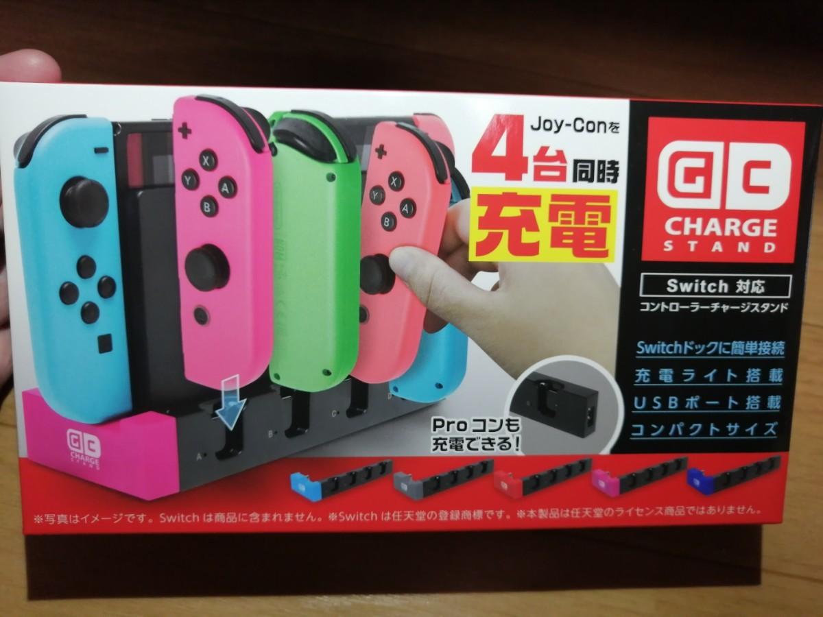 Nintendo Switch ジョイコン 充電スタンド 赤