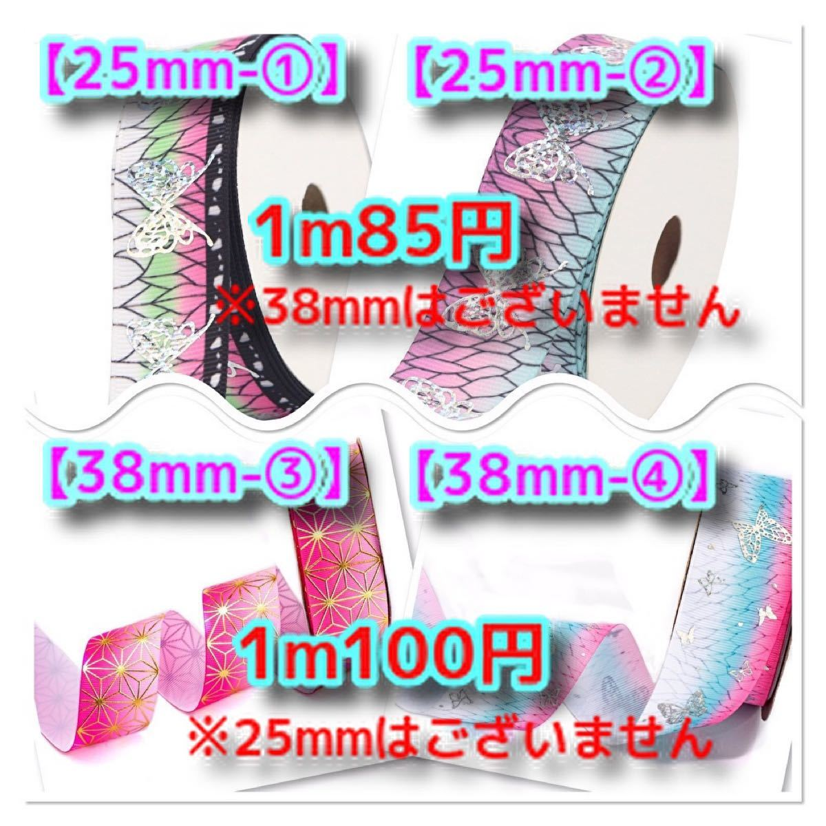 鬼滅の刃リボン 38mm×6mセットD  グログランリボン 鬼滅の刃 ハンドメイド素材 材料