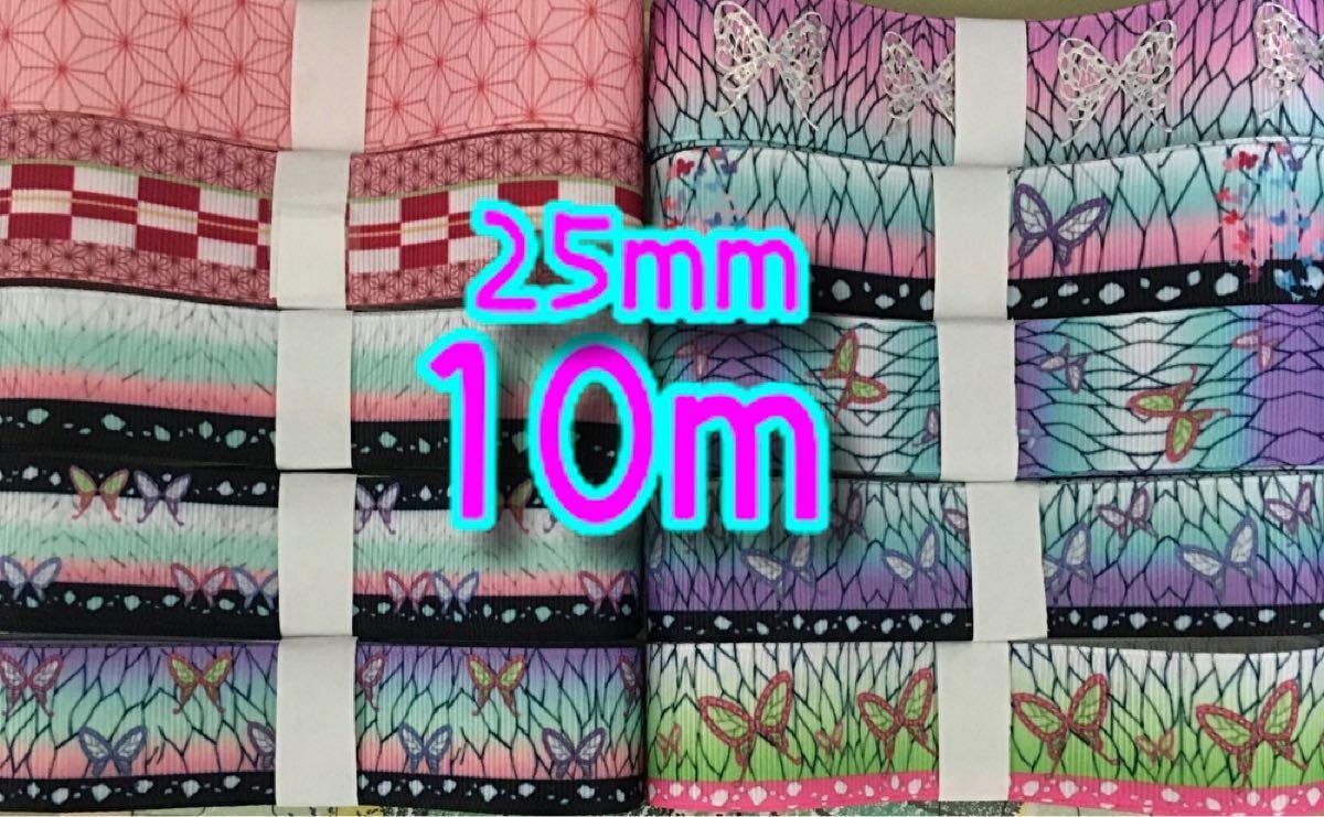 鬼滅の刃リボン 25mm×10m  Aセット グログランリボン 鬼滅の刃 リボン ハンドメイド素材 材料