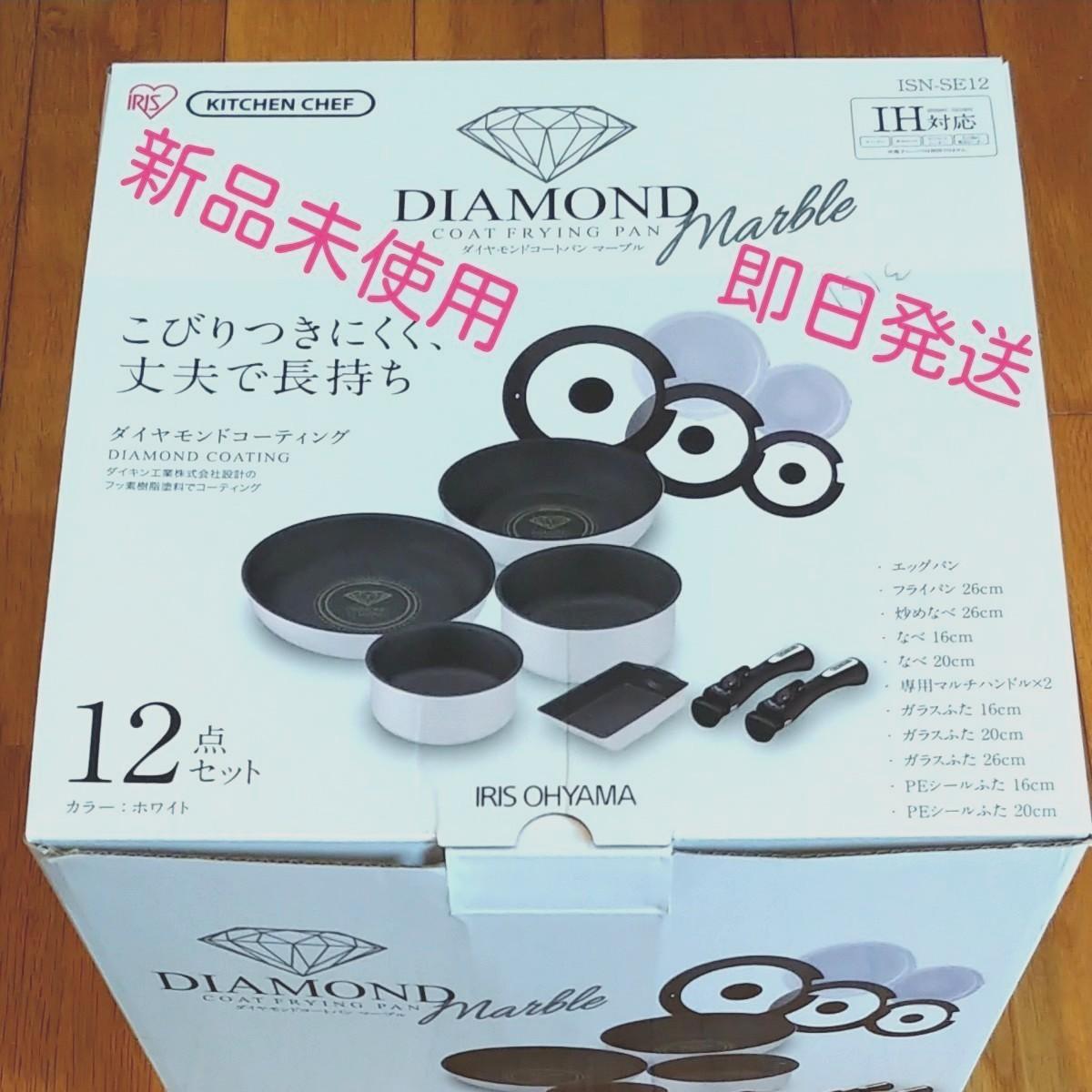 アイリスオーヤマ   ダイヤモンドコートパン  IH対応