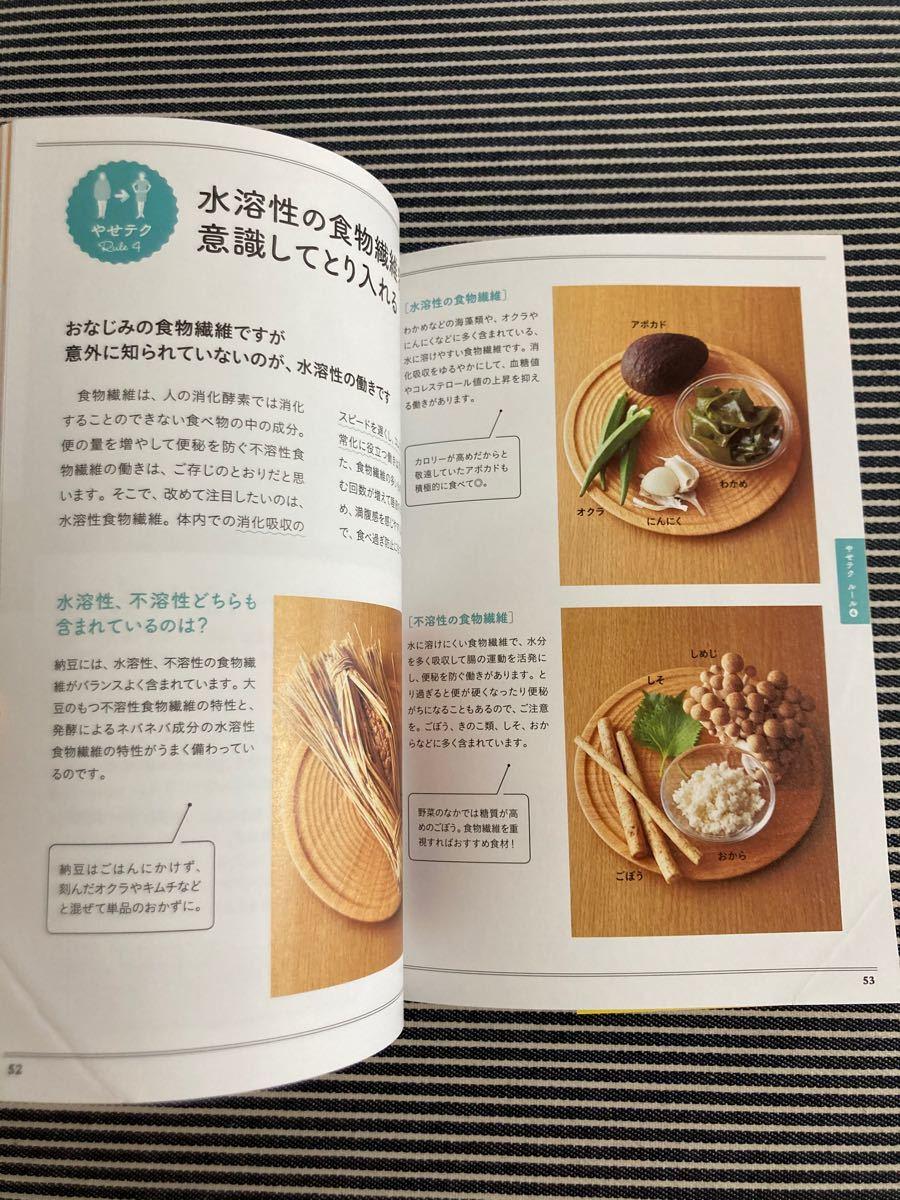 料理本 やせるおかず 作り置き 柳澤英子