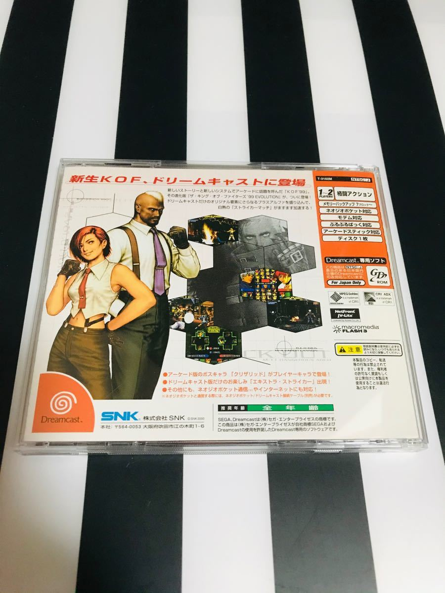 【DC】THE KING OF FIGHTERS'99  EVOLUTION