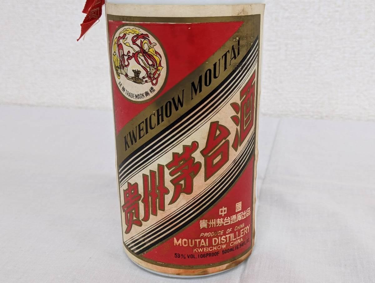  【未開栓】1円 古酒 貴州茅台酒 マオタイ酒 天女ラベル MOUTAI 中国酒 白酒 陶器 746…