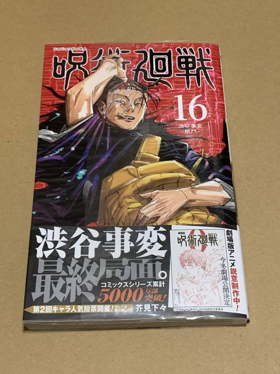 芥見下々【呪術廻戦16】ジャンプコミックス/初版 帯付き_画像1