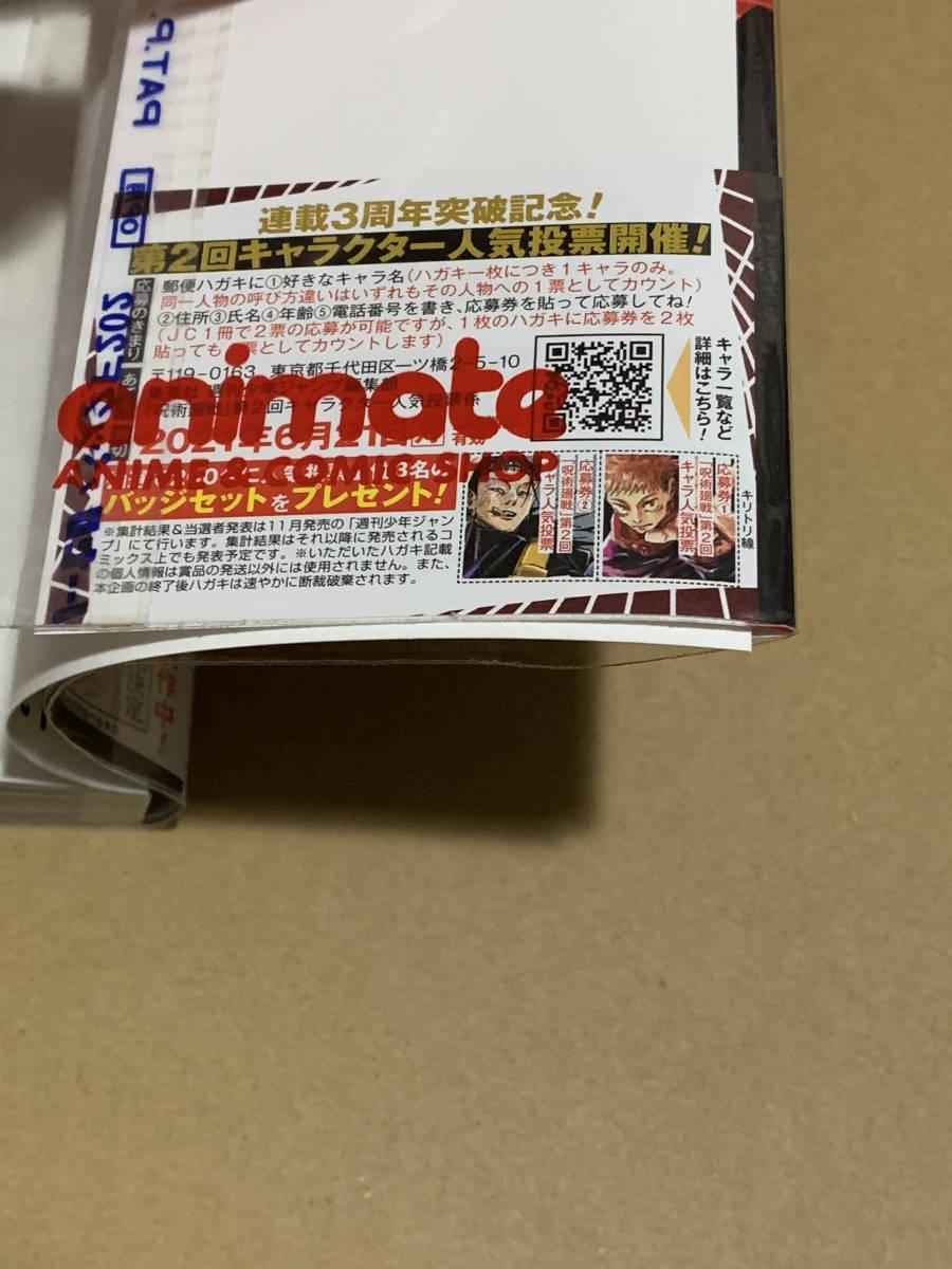 芥見下々【呪術廻戦16】ジャンプコミックス/初版 帯付き_画像2