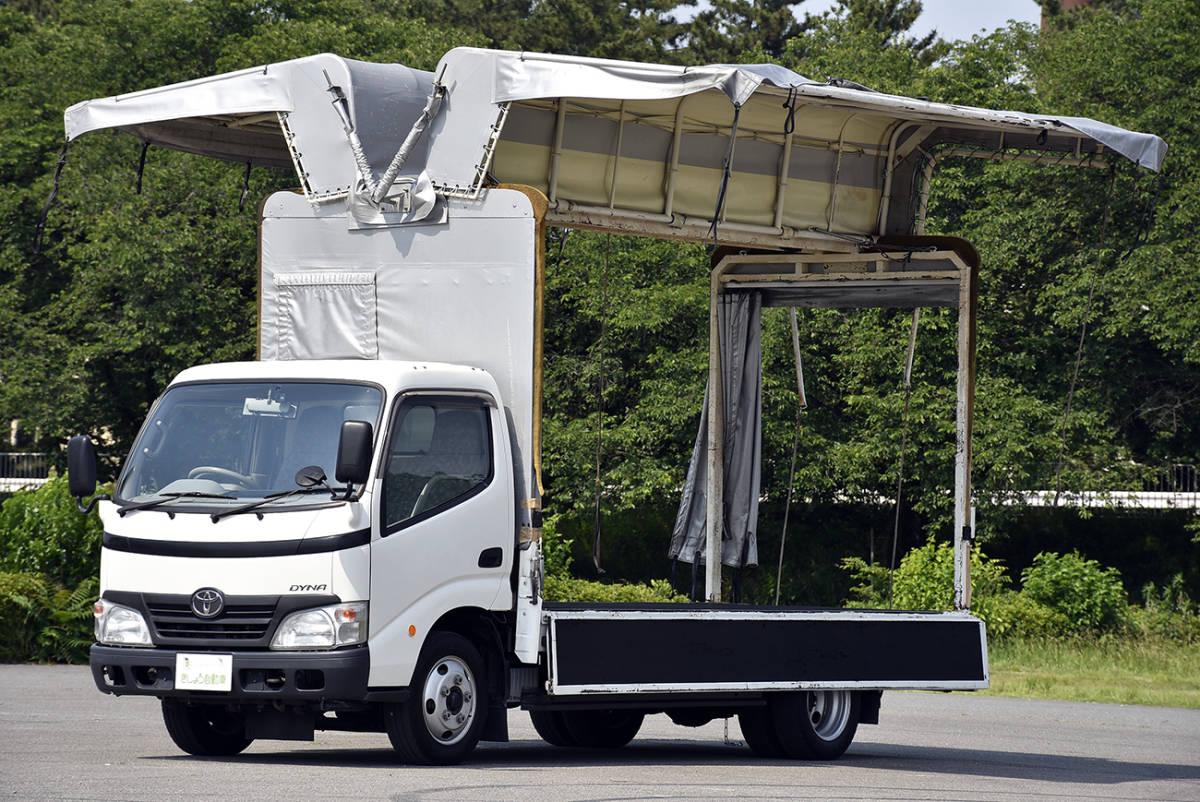 「安心の点検整備サービス付き走行7.5万km標準ロングの内外装綺麗なディーゼルターボ2tダイナ幌ウイング」の画像1