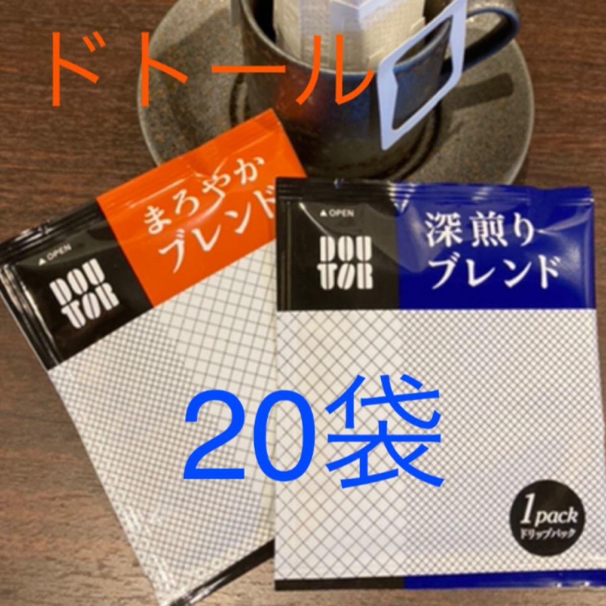 ドトールドリップコーヒー 2種20袋