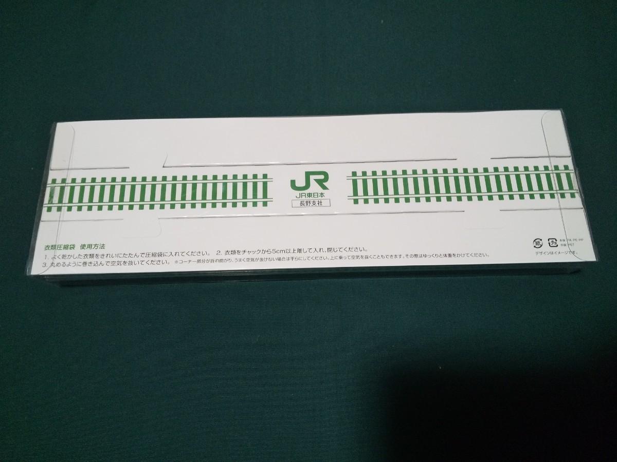 JR東日本 ノベルティ 長野支社 衣類圧縮袋×2箱