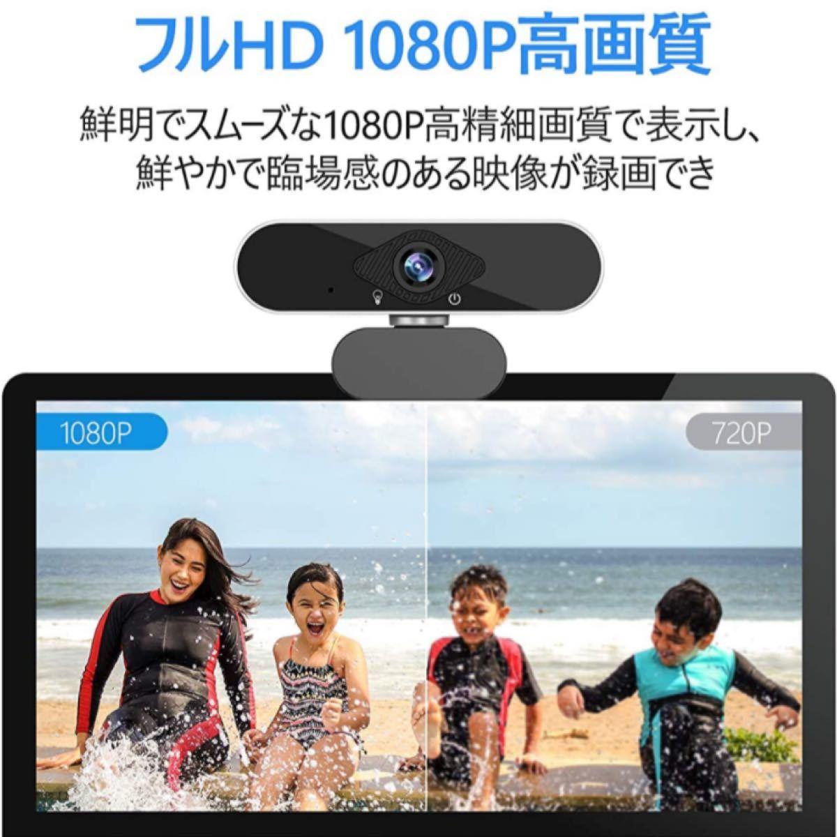 Webカメラ ウェブカメラフルHD 1080P 高画質 200万画素 マイク付き usb ノイズ対策 新品未使用