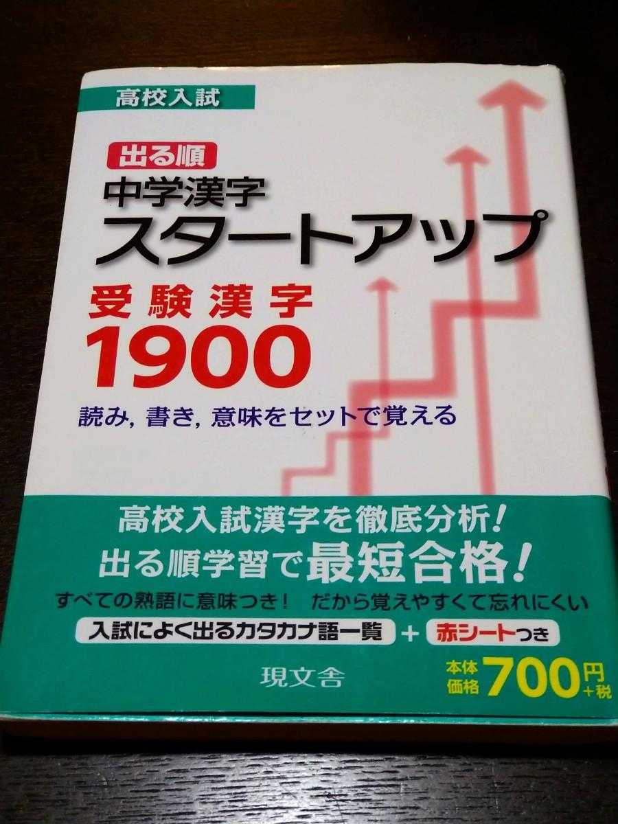 高校入試 中学漢字スタートアップ 受験漢字1900
