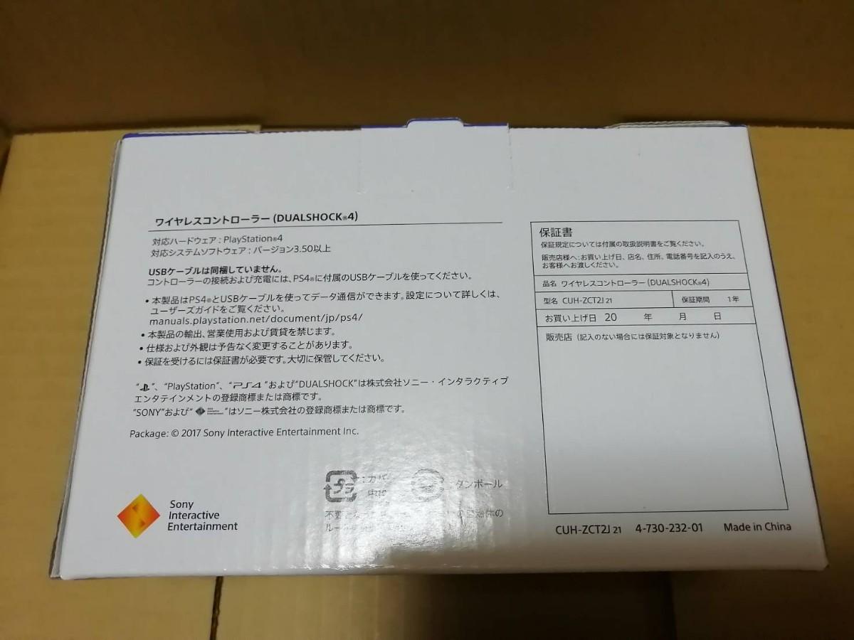 PS4 DUALSHOCK4 ワイヤレスコントローラー スチールブラック