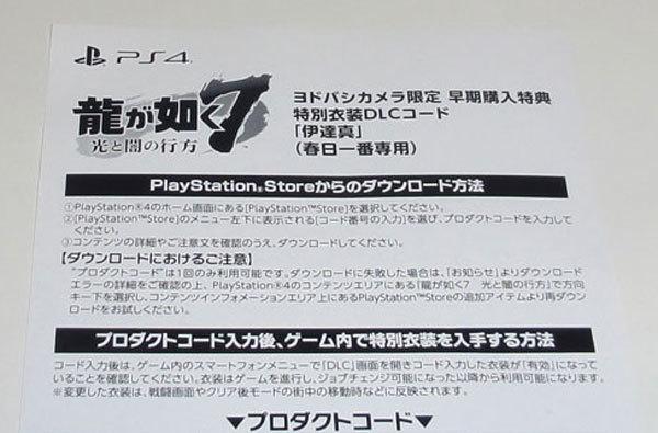 PS4 龍が如く7 光と闇の行方 ヨドバシカメラ限定 早期購入特典 特別衣装DLCコード「伊達真」_画像1