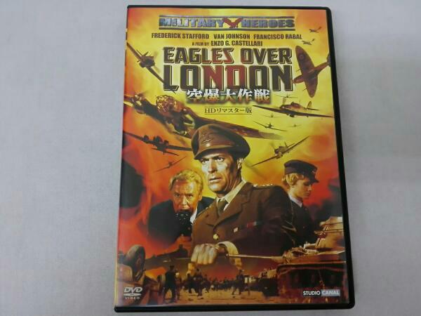 空爆大作戦 HDリマスター版 DVD フレデリックスタフォード ライブグッズの画像