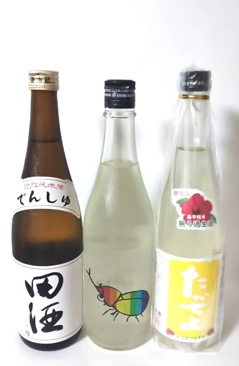 田酒 特別純米酒 / 仙禽 かぶとむし / たかちよ 純米 とこなつむすめ 720ml 3本セット