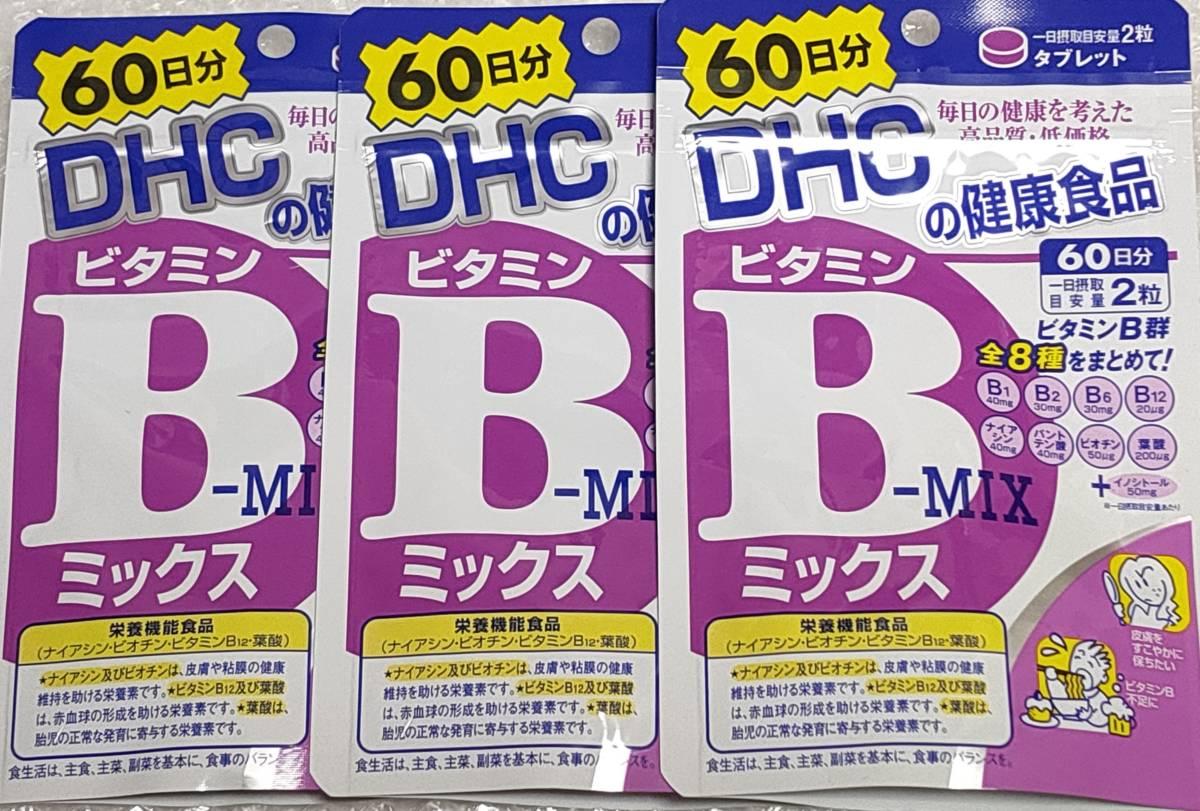 【DHC サプリメント】ビタミンBミックス 180日分 (60日分×3袋) ビタミンB群 ナイアシン ビオチン 葉酸 サプリ 健康食品 未開封 送料無料_画像1