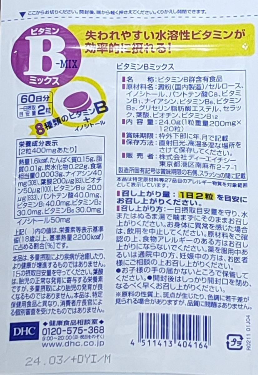 【DHC サプリメント】ビタミンBミックス 180日分 (60日分×3袋) ビタミンB群 ナイアシン ビオチン 葉酸 サプリ 健康食品 未開封 送料無料_画像2