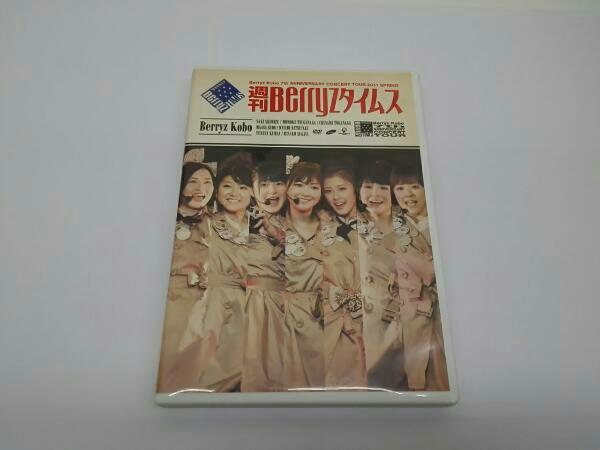 Berryz工房 結成7周年記念 2011春~週刊Berryzタイムス~ コンサートグッズの画像