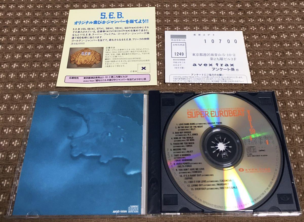 [CD] SUPER EUROBEAT VOL.59 EXTENDED VERSION スーパーユーロビート VOL.59 エクステンデッド・ヴァージョン ※帯・ハガキあり【中古】