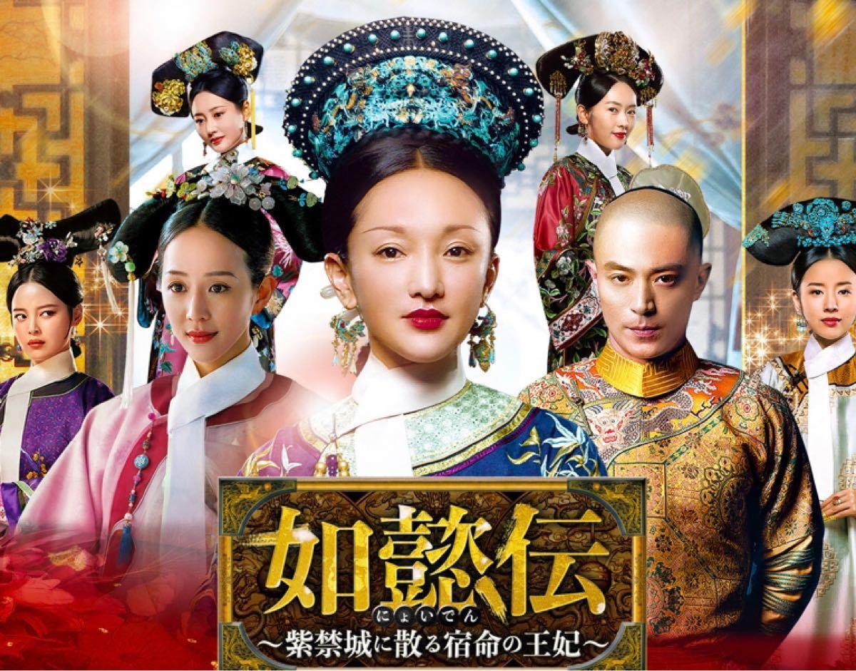 中国ドラマ 如懿伝 Blu-ray