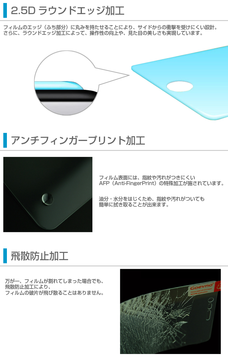 Goevno AQUOS sense SH-01K SHV40 ガラスフィルム 強化ガラス 液晶保護フィルム アクオス センス AQUOS sense 9H/2,5D/0.33mm 光沢_画像4