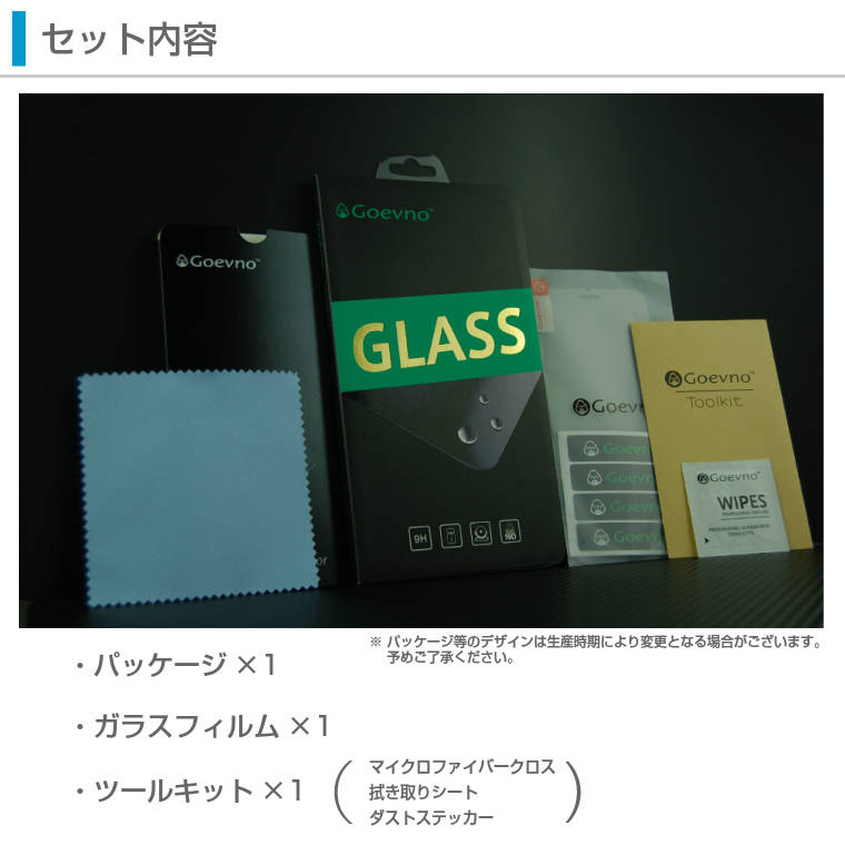 Goevno AQUOS sense SH-01K SHV40 ガラスフィルム 強化ガラス 液晶保護フィルム アクオス センス AQUOS sense 9H/2,5D/0.33mm 光沢_画像6
