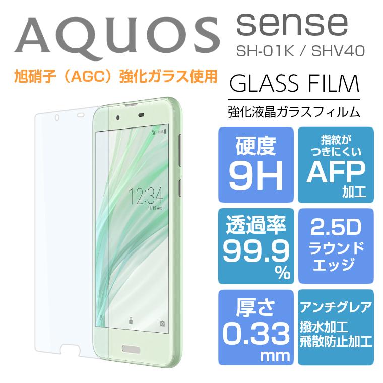 Goevno AQUOS sense SH-01K SHV40 ガラスフィルム 強化ガラス 液晶保護フィルム アクオス センス AQUOS sense 9H/2,5D/0.33mm 光沢_画像1